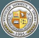 Колледж бизнеса и права