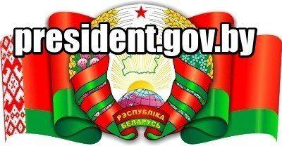 Сайт Президента РБ